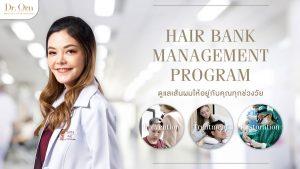 ปกhair-bank-management-program