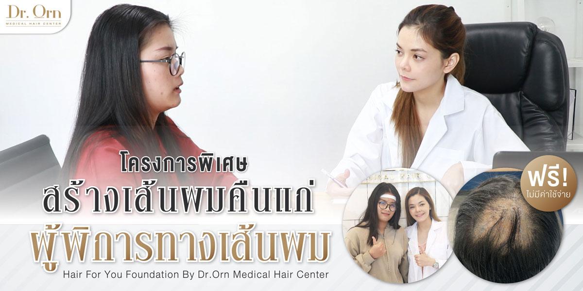 ปกhair-for-you-โครงการสร้างเส้นผมคืนแก่ผู้พิการจาก-Dr.Orn-Medical-Hair-Center