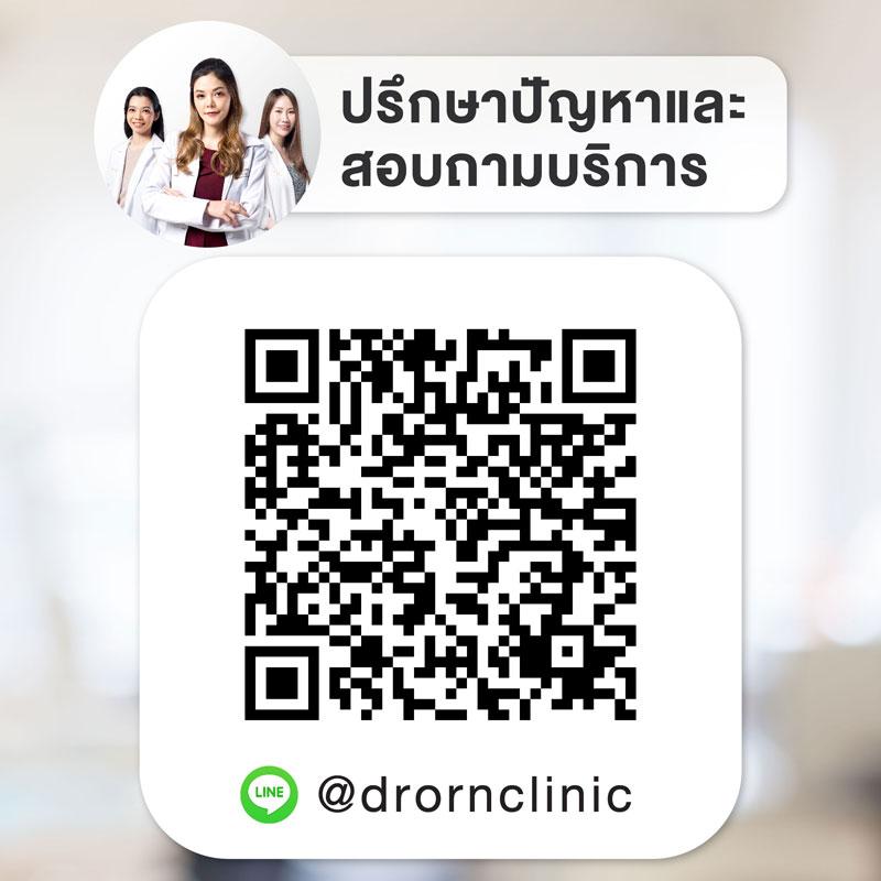 สอบถามแอดไลน์-drornclinic