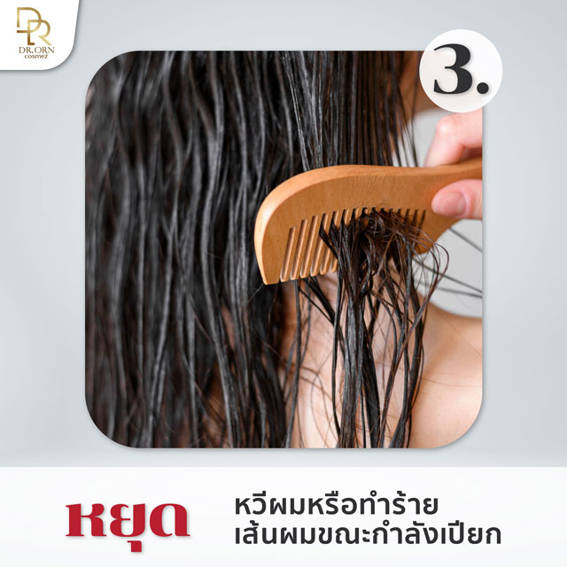 3-หยุดพฤติกรรมเสี่ยงหัวล้าน-ลดผมร่วง-หยุดหวีผมตอนเปียก
