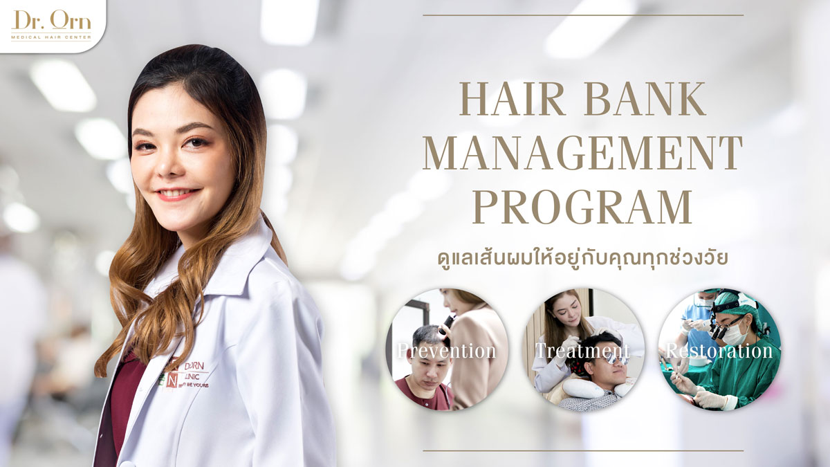 ปกhair-bank-management-program