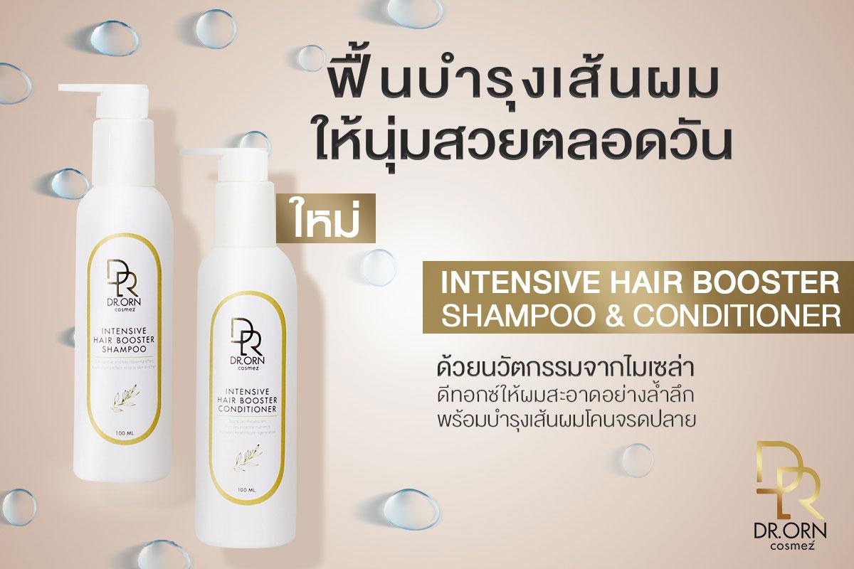 แชมพูลดผมร่วง-สูตรธรรมชาติ-intensive-hair-booster-shampoo