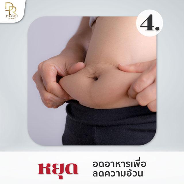 4-หยุดพฤติกรรมเสี่ยงหัวล้าน-ลดผมร่วง-หยุดอดอาหาร