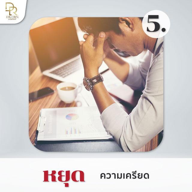 5-หยุดพฤติกรรมเสี่ยงหัวล้าน-ลดผมร่วง-หยุดเครียด